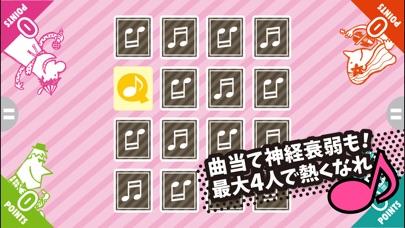 ミュージック  クイズ   パーティ screenshot1
