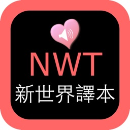 NEW WORLD TRANSLATION SCRIPTURES Chinese-English