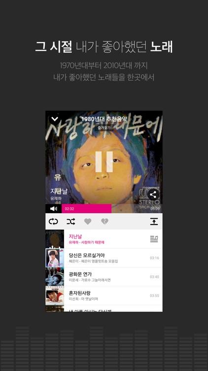 엠튠(Mtune) screenshot-4