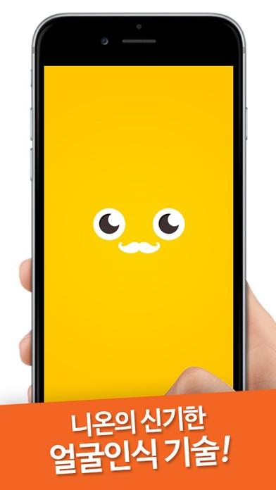니온 얼굴인식 Lite - 얼굴나이, 닮은꼴연예인 for Windows