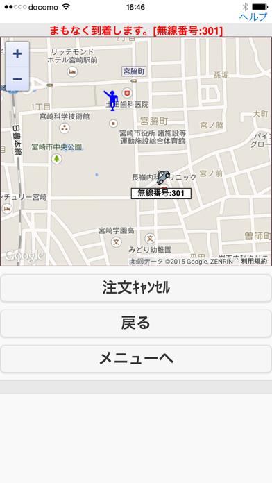 宮交タクシー配車のおすすめ画像4