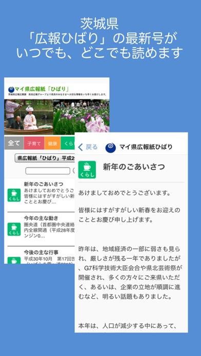茨城県版マイ広報紙のスクリーンショット1