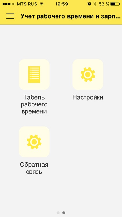 Учет Кадров и Зарплаты