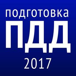 Экзамен ПДД 2017