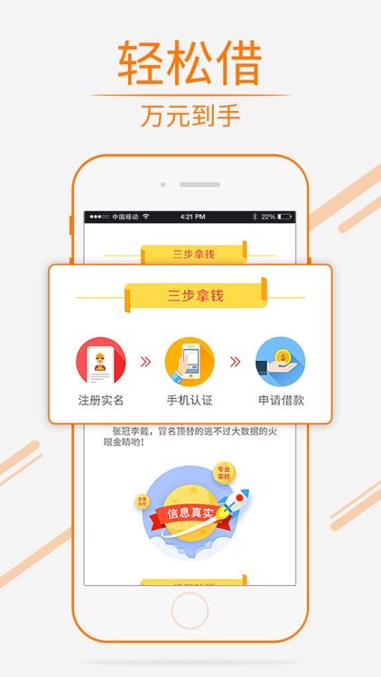 现金速递 screenshot-2