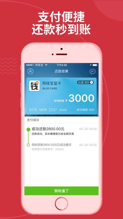 用钱宝(极速版)-小额贷款APP screenshot-3