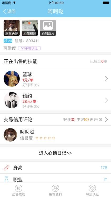 美丽说- 时尚交友平台 screenshot-4