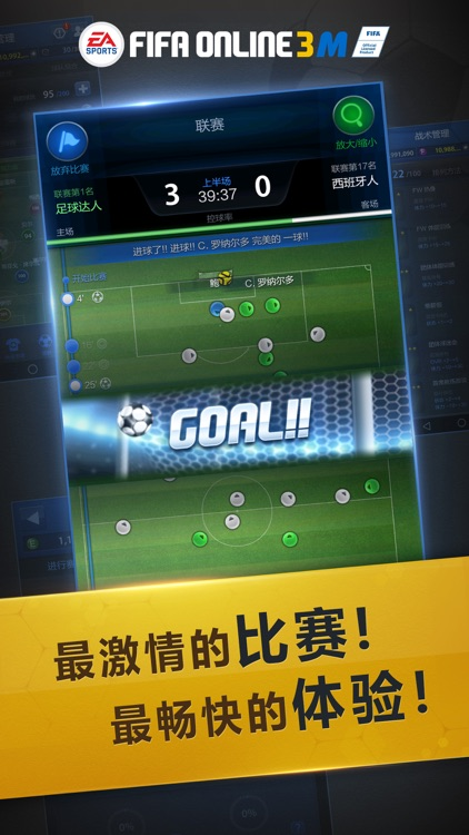 FIFA ONLINE 3 M by EA SPORTS™ screenshot-2
