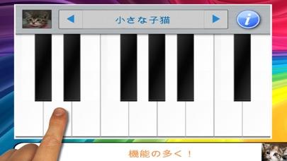猫ピアノとおもちゃの子猫キーボードチューンズ ScreenShot1
