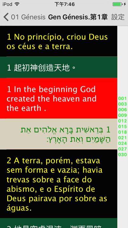 葡萄牙語聖經( 葡萄牙语圣经 ) Portuguese Audio Bible screenshot-3