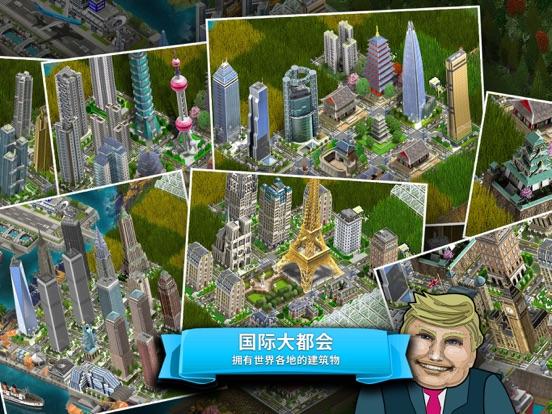 Rich Man's China screenshot 9