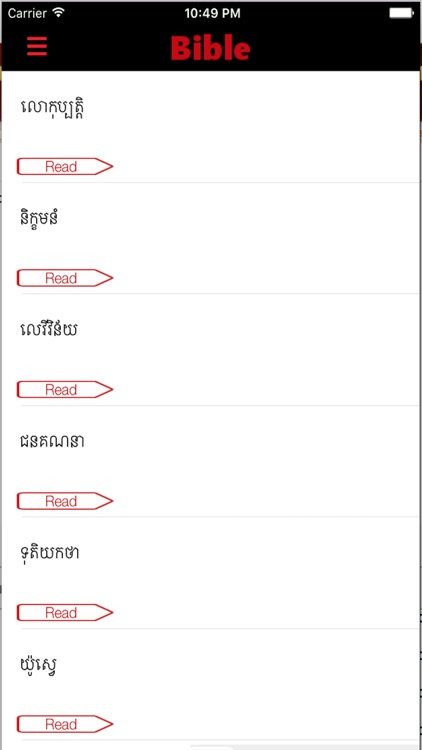 Khmer Bible (Audio) screenshot-4
