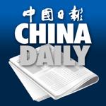 The China Daily iPaper на пк