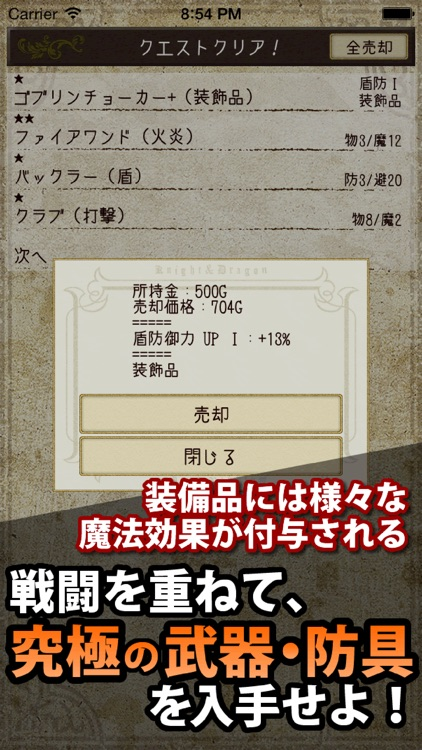 ナイト・アンド・ドラゴン・ハクスラRPG screenshot-4