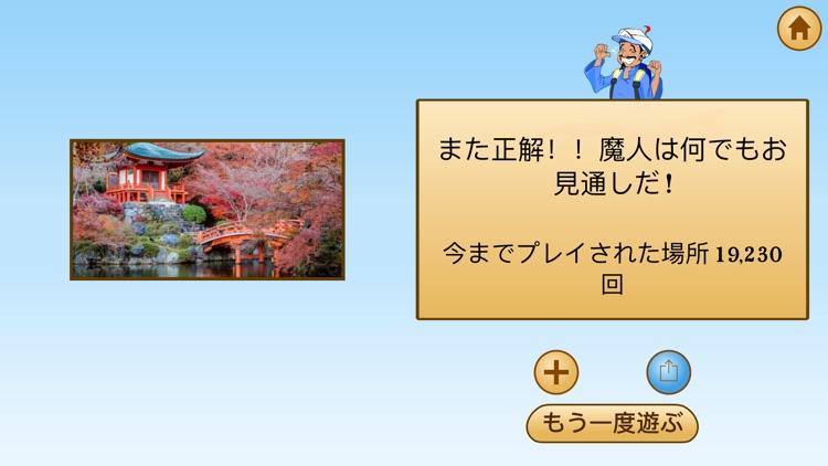 アキネーターの日本めぐり screenshot-3