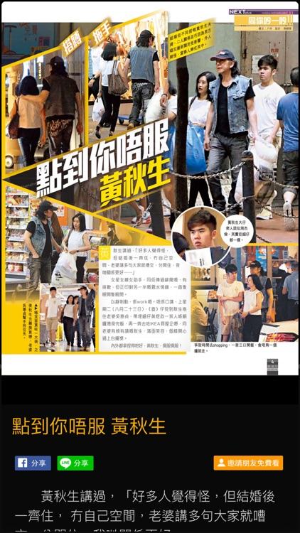 MagV 看雜誌(澳門) screenshot-3