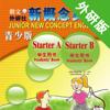 继协 周 - 新概念英语青少版Starter AB -课程辅导学习助手 アートワーク