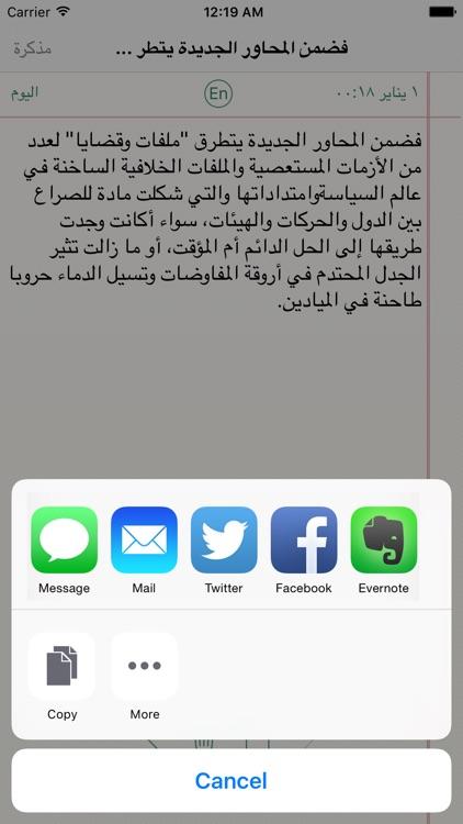 Arabic Note Faster Keyboard العربية ملاحظة لوحة ال