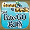 FateGO 攻略ニュース&マルチ掲示板 for Fate Grand Order(フェイト) - iPhoneアプリ