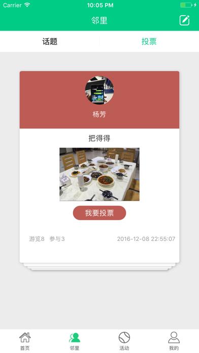 One家-社区业主服务平台 screenshot two
