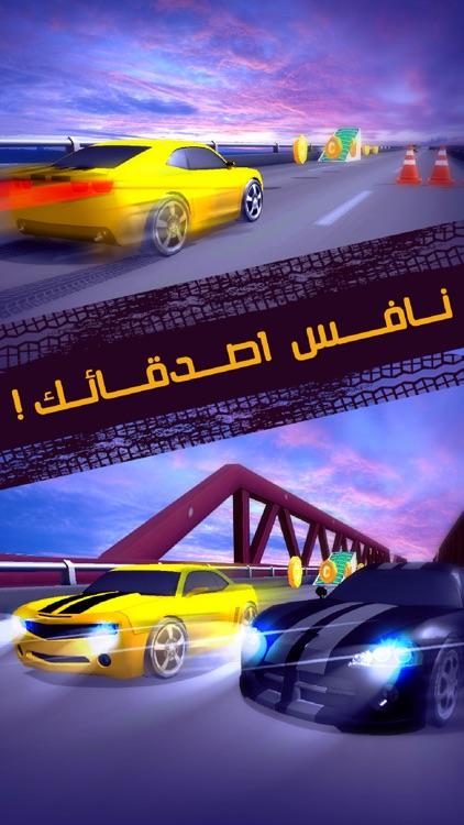 السباق - لعبة سيارات السرعة screenshot-4