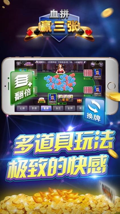 血拼赢三张·经典炸金花游戏 screenshot-3