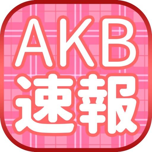 まとめ 速報 akb48