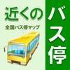 近くのバス停【広告無】 全国バス停マップ 簡単に近くのバス停を確認できます。
