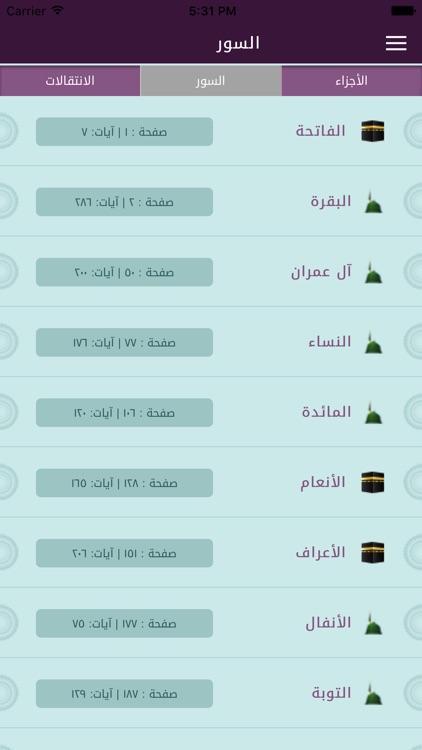 قرآناً عربياً : وقف ل / خيرية الحاشدي رحمها الله