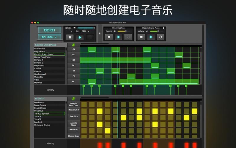 混音工作室 for Mac