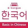 K-tongue in Chinese
