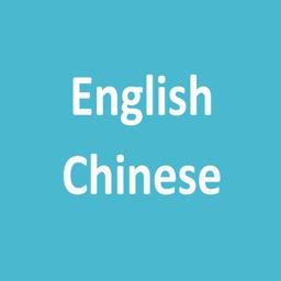 英漢字典 (English Chinese Dictionary)
