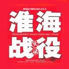 逐鹿中原 淮海战役纪【有声】历史全集 icon