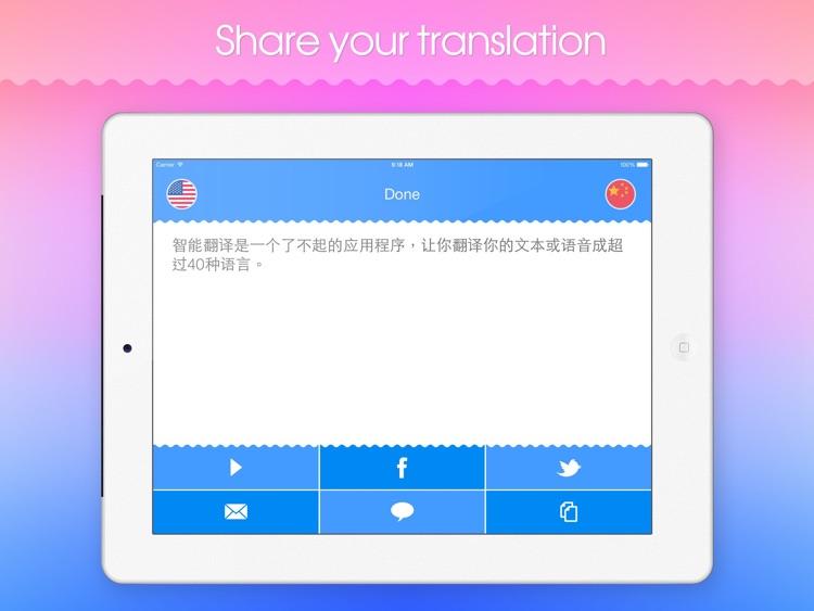 Smart Translator HD (Free)!