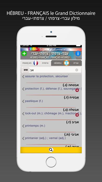 HÉBREU - FRANÇAIS v.v. Grand Dictionnaire Prolog