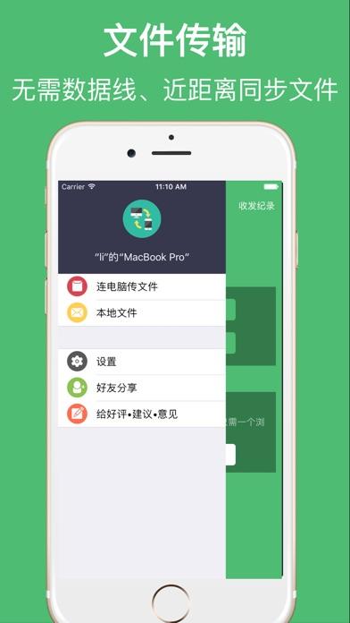 文件传输助手-轻松导出相片视频 app image