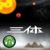 刘慈欣有声科幻:三体