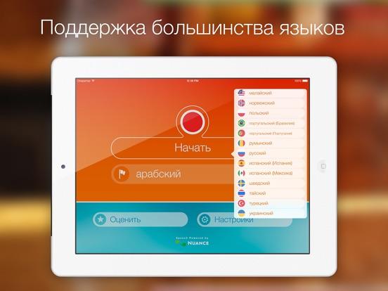 Speech Recogniser HD Скриншоты4