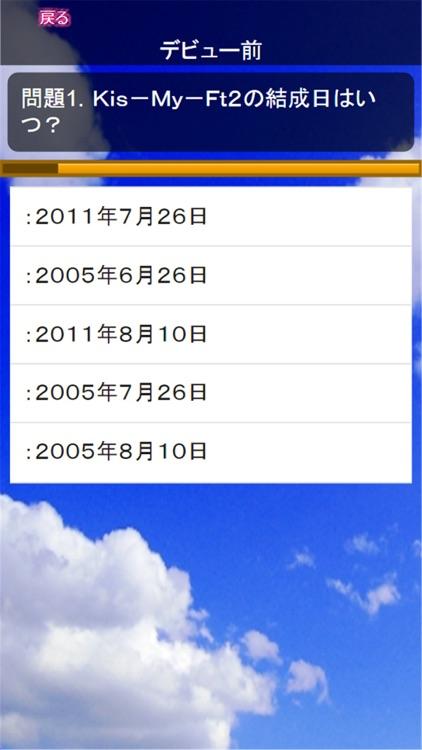 クイズ&相性診断 for キスマイフットツー【Kis-My-Ft2】 screenshot-3