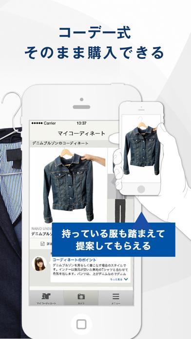 メンズファッションコーディネートアプリ BEST STYLE ME(ベストスタイルミー)のスクリーンショット2