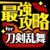 とうらぶ最強攻略 for 刀剣乱舞 ONLINE Pocket
