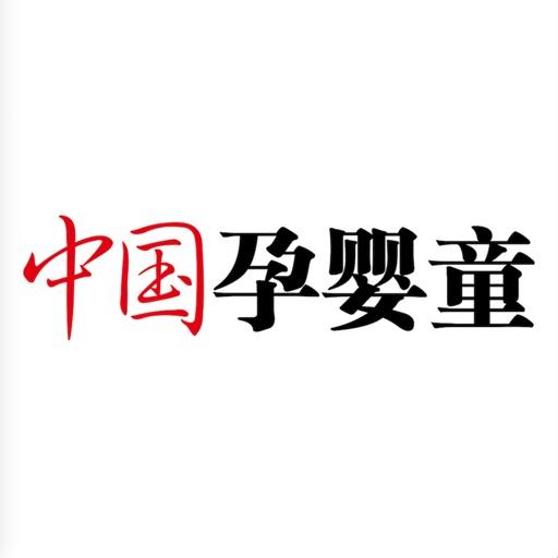 中国孕婴童