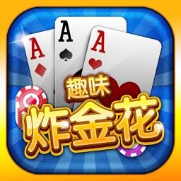 趣味炸金花online-经典联网拼三张棋牌游戏