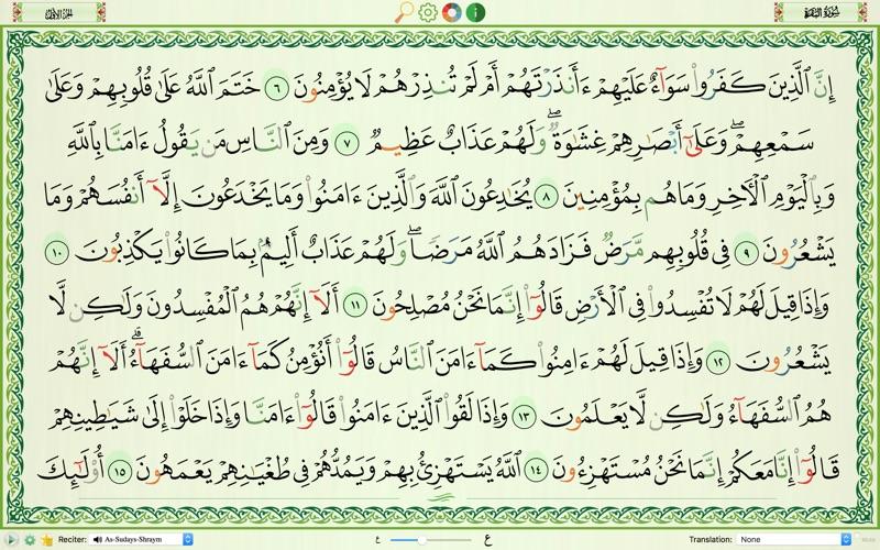 Quran Majeed Screenshot