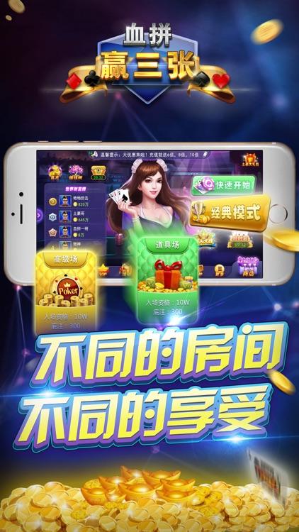 血拼赢三张·欢乐炸金花游戏 screenshot-4