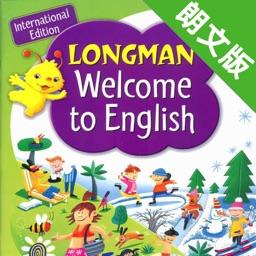 香港朗文版小学英语3A3B -课程辅导学习助手
