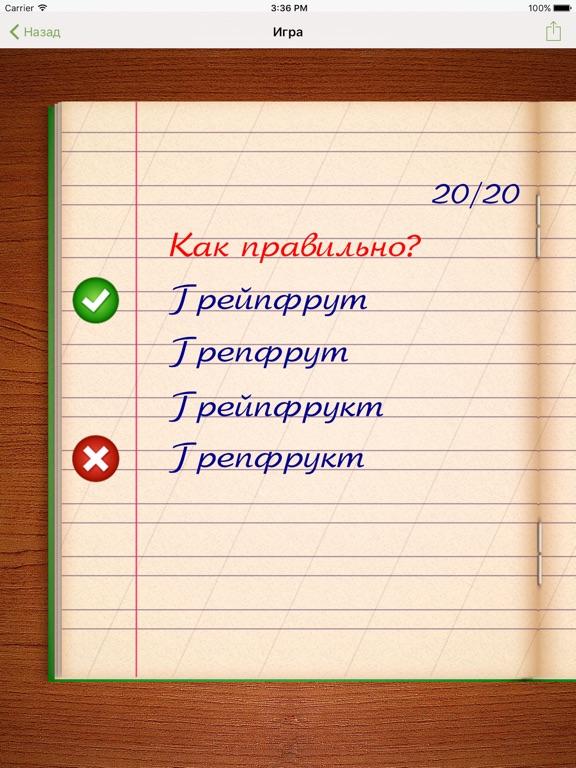 Грамотей! Викторина Орфографии для iPad