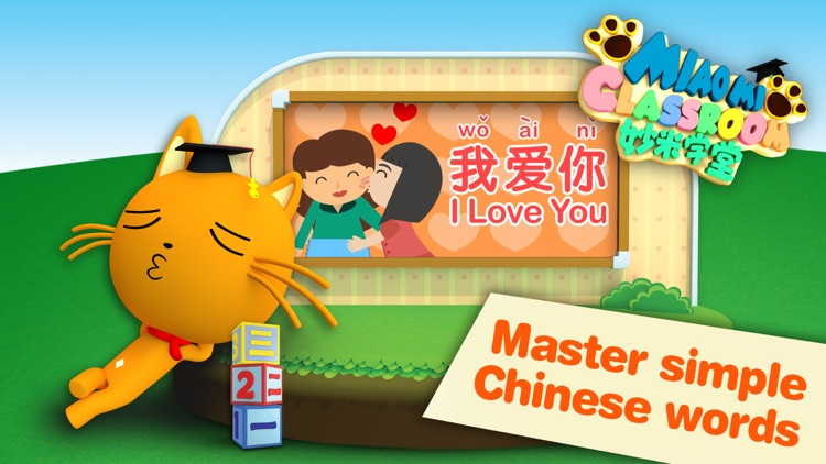 Miao Mi - Learn Mandarin Chinese for Kids & Junior screenshot-1