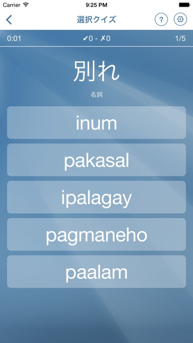 タガログ語フラッシュカードのおすすめ画像4