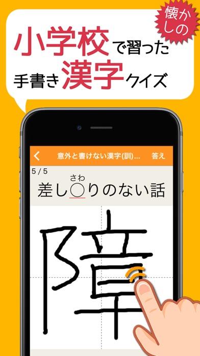 小学校で習った漢字 意外と書けない手書き漢字クイズ!スクリーンショット1